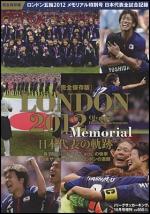 ロンドン五輪2012日本代表の軌跡 2012年10月号