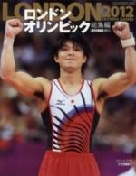 ロンドンオリンピック2012総集編 2012年8/30号