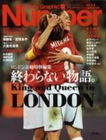スポーツグラフィックナンバー ロンドン五輪速報特集 2012年8月24日号