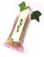 萬寿楽(まんじゅらく)芋 10個入り