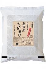 魚沼コシヒカリ(特別栽培)2KG無洗・真空