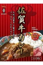 佐賀牛カレー(2個セット)