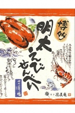 明太えびせんべい(27枚入り)