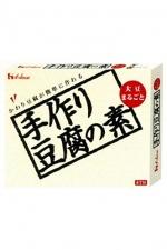 手作り豆腐の素(4丁分)