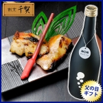 梅錦「凍り酒ゆめみぞれ」&割烹料亭「千賀」西京味噌漬