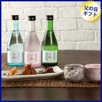 花盛酒造 日本酒3種飲み比べ&北の味覚セット 「夫婦水いらず」
