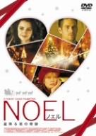 NOEL−ノエル−星降る夜の奇跡