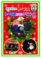 きかんしゃトーマス トーマスとなかまたちのクリスマス