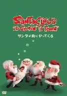 サンタが街にやってくる(絵本付きDVD)