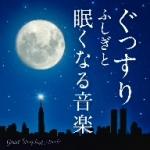 ぐっすり ふしぎと眠くなる音楽−Good Sleeping Music−