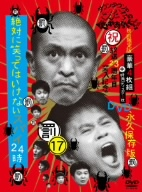 ダウンタウンのガキの使いやあらへんで!!(祝)放送23周年目突入記念DVD 永久保存版(17)(罰
