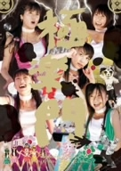 ももいろクローバーZ 3rd LIVE DVD
