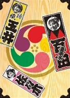 ももクロ 秋の二大祭り「男祭り+女祭り」DVD−BOX