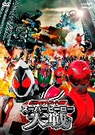 劇場版 仮面ライダー×スーパー戦隊 スーパーヒーロー大戦