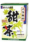 山本漢方の100%甜茶 3G×20袋