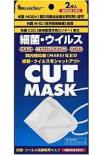 細菌・ウィルスカットマスク NIOSH N95 2枚入り