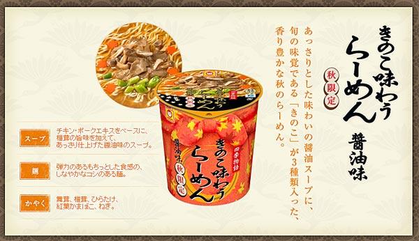 四季物語 きのこ味わうらーめん 醤油味