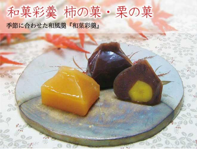 和菓彩羹(秋冬)11入
