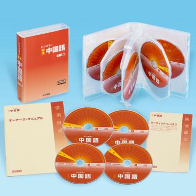 ピンズラー 標準中国語