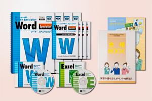 MOS2003スペシャリスト&エキスパート/WORD&EXCEL